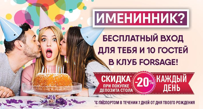День рождения в клубе. Акции для именинников.