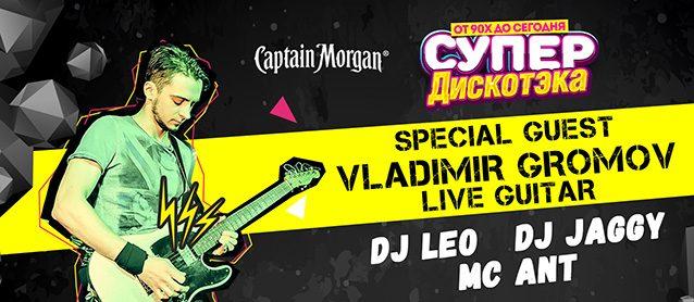 """СупердискотЭка. """"Vladimir Gromov Live Guitar"""""""