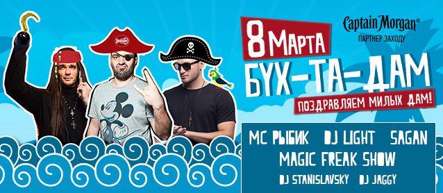 Бух-та-дам! Mc Рыбик, Dj Light, Sagan, Magic Freak Show