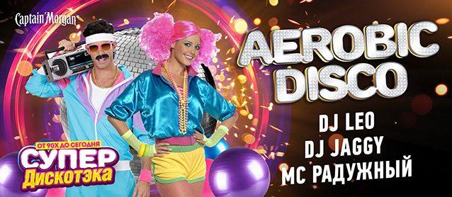 Супердискотека. Aerobics DISCO.