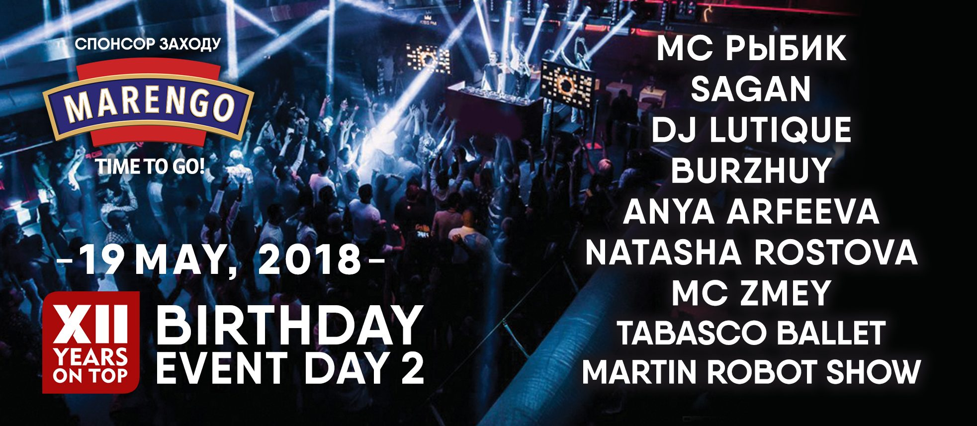 Forsage birthday night! Mc Рыбик, Sagan, Dj Lutique, Anya Arfeeva, Burzhuy, Natasha Rostova, Tabasco ballet & Martin robot show