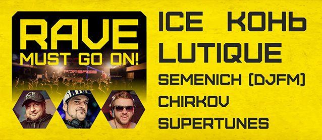 Rave must go on! Dj Конь, Dj Lutique, Dj Ice