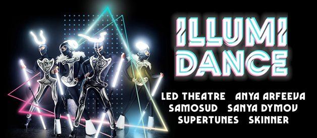 illumiDance. LED Theatre, Anya Arfeeva, Samosud, Sanya Dymov