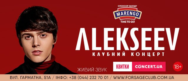 ALEKSEEV  (клубный концерт 22:00)