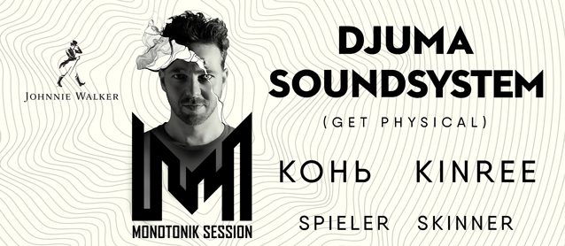 Monotonik Session. Djuma Soundsystem (Get Physical), Конь, Kinree