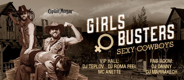 Girls busters. Sexy cowboys.