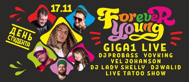 Ночь студента: Forever Young! Giga1 live, Dj Probass, DmC Vel Johanson, Dj VovKing, Dj Lady Shelly, Dj Walid, Мс Герик Горилла, Мс Анвариус.