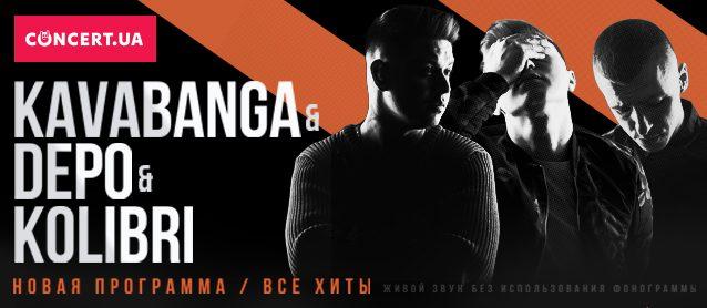 20:00 Kavabanga & Depo & Kolibri