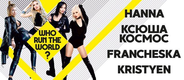 Who Run The World? Hanna, Kristyen, Ксюша Космос, Francheska