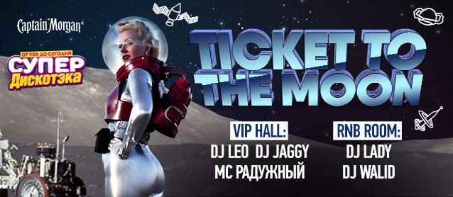 """СупердискотЭка. """"Ticket to the Moon"""""""