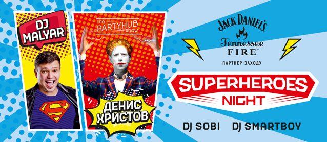 SuperHeroes night. Dj MalYar, Денис Христов