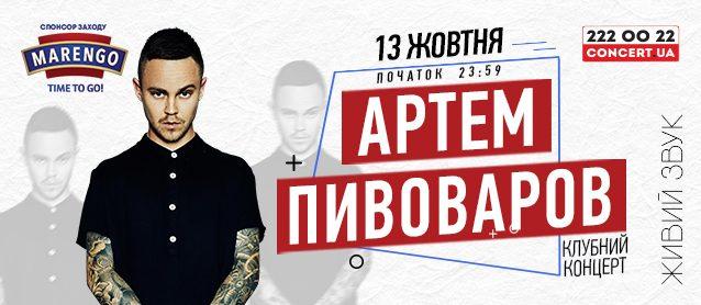 Артем Пивоваров (клубный концерт), StageRockers, Shnaps, Sanya Dymov, Mc Remov