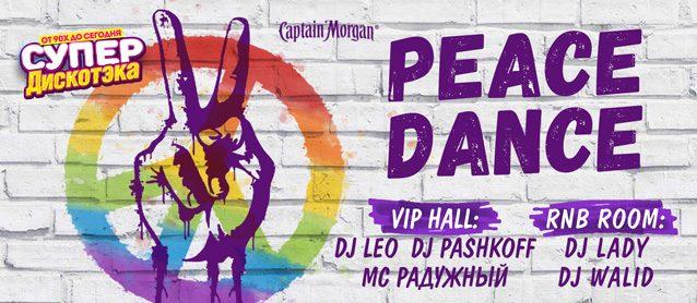 "СупердискотЭка ""Peace Dance!"""