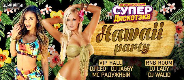 "СупердискотЭка. ""Hawaii party"""