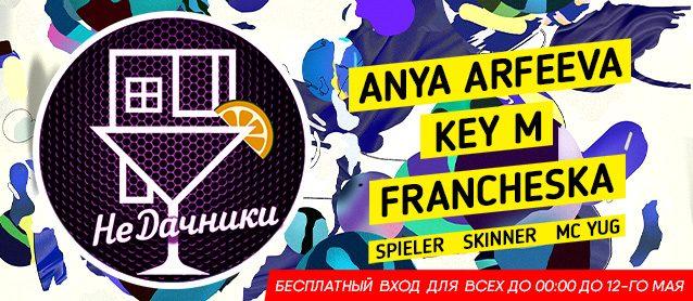 НеДачники. Anya Arfeeva, Key M, Francheska