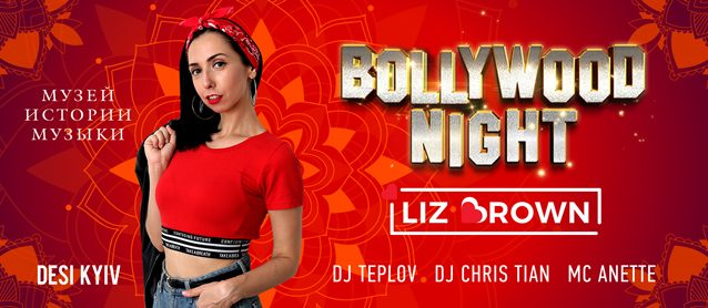 (Vip hall) Bollywood Night. Liz Brown. Dj Teplov, Dj Chris Tian, MC Anette