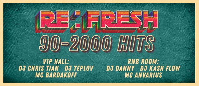 Re:Fresh: 90-2000 hits. Dj Chris Tian, Dj Teplov, Mc Bardakoff