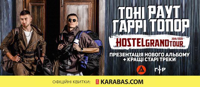 19:00 ТОНИ РАУТ & ГАРРИ ТОПОР